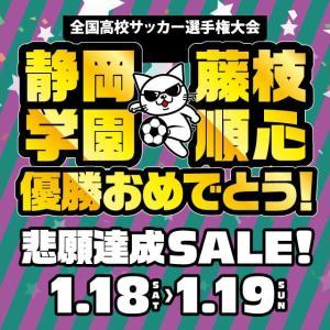 【キャンペーン】駿河屋 悲願達成SALE(ミニカー)(1/19 13:59まで)