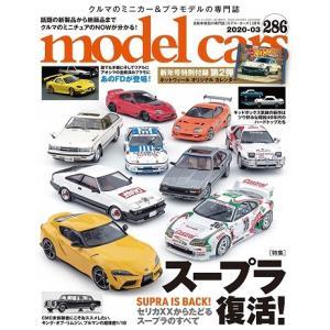 【明日発売】model cars No.286 03月号 綴込付録カレンダー(1/24発売)