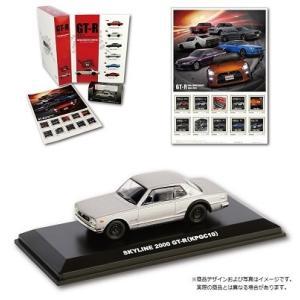 【販売中】(京商)GT-R誕生50周年記念ミニカー付きフレーム切手セット(2/10発売)