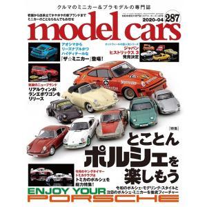 【明日発売】model cars No.287 04月号(2/26発売)