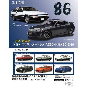 【予約受付中】(ガチャ)1/64 トヨタ スプリンタートレノ AE86/トヨタ 86 ZN6(7月発売)