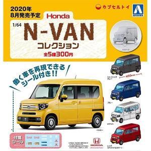 【予約受付中】(ガチャ)1/64 Honda N-VAN コレクション(8月発売)
