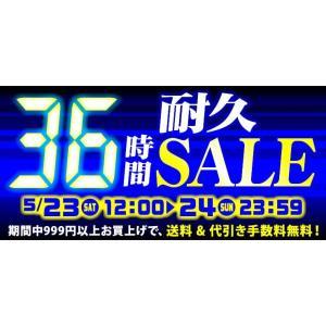 【キャンペーン】駿河屋 1/64 ミニカー タイムセール(2020/5/24 13:59まで)