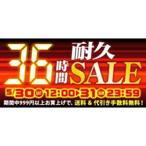 【キャンペーン】駿河屋 1/64 ミニカー タイムセール(2020/5/31 13:59まで)