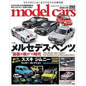 【明日発売】model cars No.292 09月号(7/27発売)