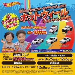 【キャンペーン】(Hot Wheels) 自分だけのミニカーをデザインしよう! ホットウィール キャンペーン 2020(12/6まで)