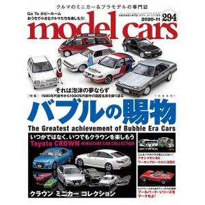 【明日発売】model cars No.294 11月号(9/26発売)