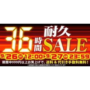 【キャンペーン】駿河屋 1/64 ミニカー タイムセール(2020/9/27 13:59まで)