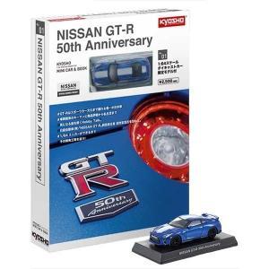 【販売中】(京商)KYOSHO MINI CAR & BOOK No.1(1/64 NISSAN GT-R 50th Anniversary 限定モデル)(1/21発売)
