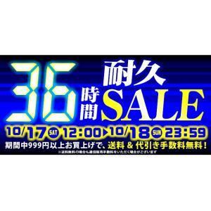 【キャンペーン】駿河屋 1/64 ミニカー タイムセール(2020/10/18 13:59まで)