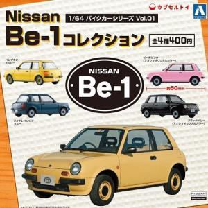 【予約受付中】(ガチャ)1/64 Nissan Be-1 コレクション(12月発売)