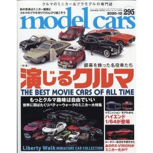 【明日発売】model cars No.295 12月号(10/26発売)