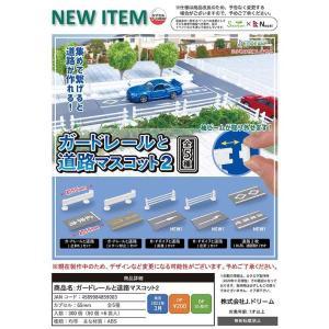 【予約受付中】(ガチャ)ガードレールと道路マスコット2(3月発売)