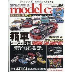 【明日発売】model cars Vol.298(綴込付録カレンダー)(1/26発売)