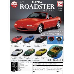 【販売中】(ガチャ)1/64 ユーノス・ロードスター コレクション(5月発売)