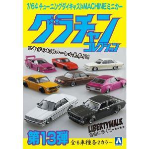 【販売中】(アオシマ)1/64 ダイキャストミニカー Part.13 グラチャンコレクション(7月発売)