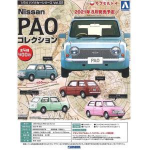 【予約受付中】(ガチャ)1/64 Nissan PAO コレクション(8月発売)