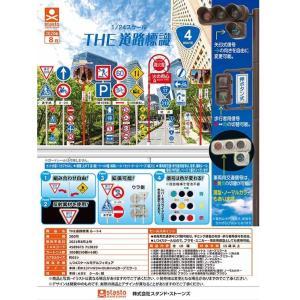 【予約受付中】(ガチャ)THE道路標識 ルート4(8月発売)