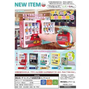 【予約受付中】(ガチャ)ザ・ミニチュア自動販売機コレクション8(8月発売)