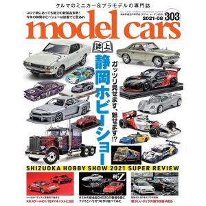 【販売中】model cars Vol.303(6/25発売)