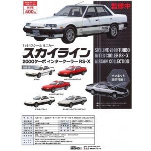 【予約受付中】(ガチャ)スカイライン 2000ターボ インタークーラー RS・X NISSAN COLLECTION(11月発売)