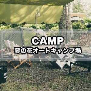 CAMP MOVIE – 蓼の花オートキャンプ場(ローベンス/ボイジャー3EX/キャンプ料理/燻製/ドローン/フレブル/蓼科湖)
