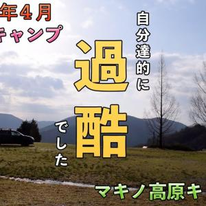 過酷なお花見キャンプに行きました!!2018年4月 マキノ高原キャンプ場