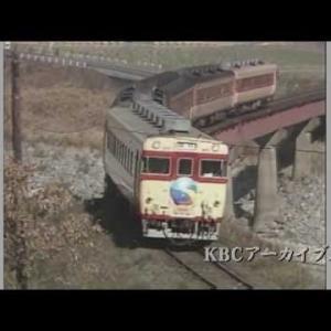 KBC映像販売「さよなら宮原線」