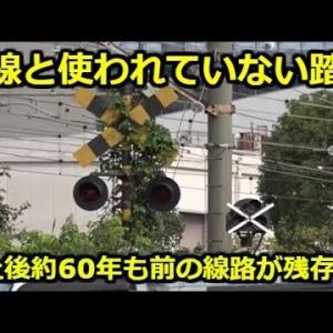 立入禁止場所にある廃線の踏切。横浜にある2つの廃線を見学してきました。