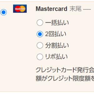Amazon.co.jpが2回払いに対応していた。
