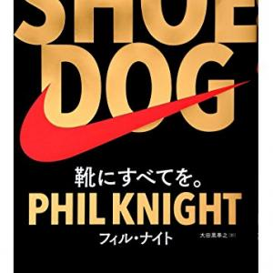 嶋浩一郎『SHOE DOG(シュードッグ)』