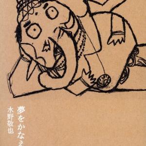 前田裕二『夢をかなえるゾウ』