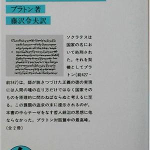 前田裕二『国家』