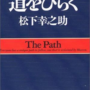 前田裕二『道をひらく』