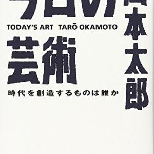 赤瀬川原平『今日の芸術』