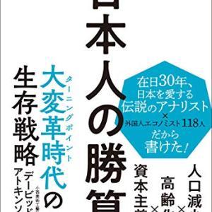経沢香保子『日本人の勝算: 人口減少×高齢化×資本主義』
