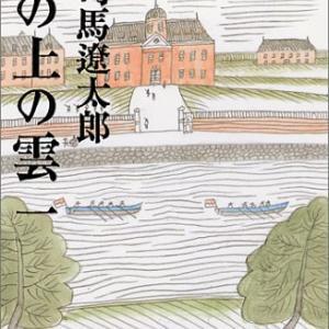 茂木健一郎『新装版 坂の上の雲』