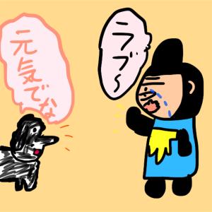 本州の皆さん!!さよなラブゥ〜!!
