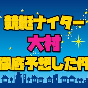競艇予想【大村・BTS松浦開設記念(4日目)】計6R徹底予想した件