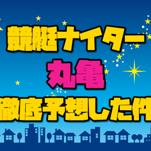 競艇予想【丸亀・デイリースポーツカップ(3日目)】計6R徹底予想した件