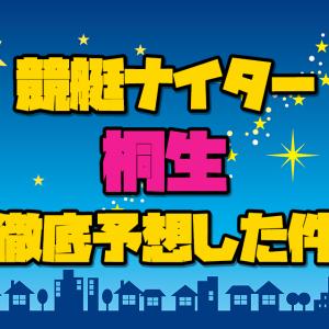 11/19競艇予想ナイター【桐生・SG第22回チャレンジカップ(初日)】計6R徹底予想した件