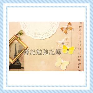 日商簿記勉強記録(8/21~8/22)