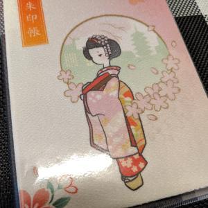 神社・寺院巡りに備え、オリジナル御朱印帳を買いました。