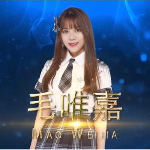 AKB48 TeamSH NEW SINGLE《我们不战斗》(僕たちは戦わない)のセンターは毛唯嘉