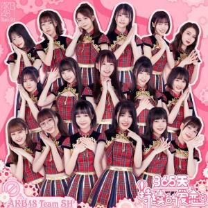 AKB48 TeamSHの初となるアルバム《365天持续的爱恋》が11月25日発売