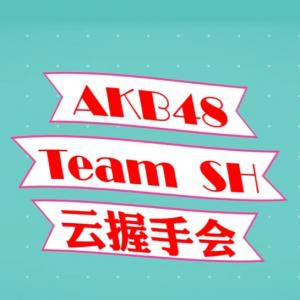 AKB48 TeamSH クラウド握手会  〜ウイルスは隔離、愛は隔離しない〜