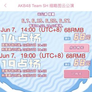 AKB48 TeamSH 1st Stage「サムネイル」のチケットをiPhoneから購入する方法