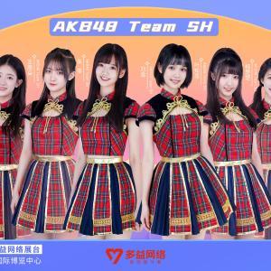 世界最大級のゲームショウ「ChinaJoy 2020」にAKB48 TeamSHが出演