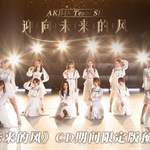 AKB48 TeamSH 5th EP 選抜総選挙スタート!!