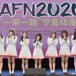 銀川市で開催されたAFN2020にAKB48 TeamSHが参加